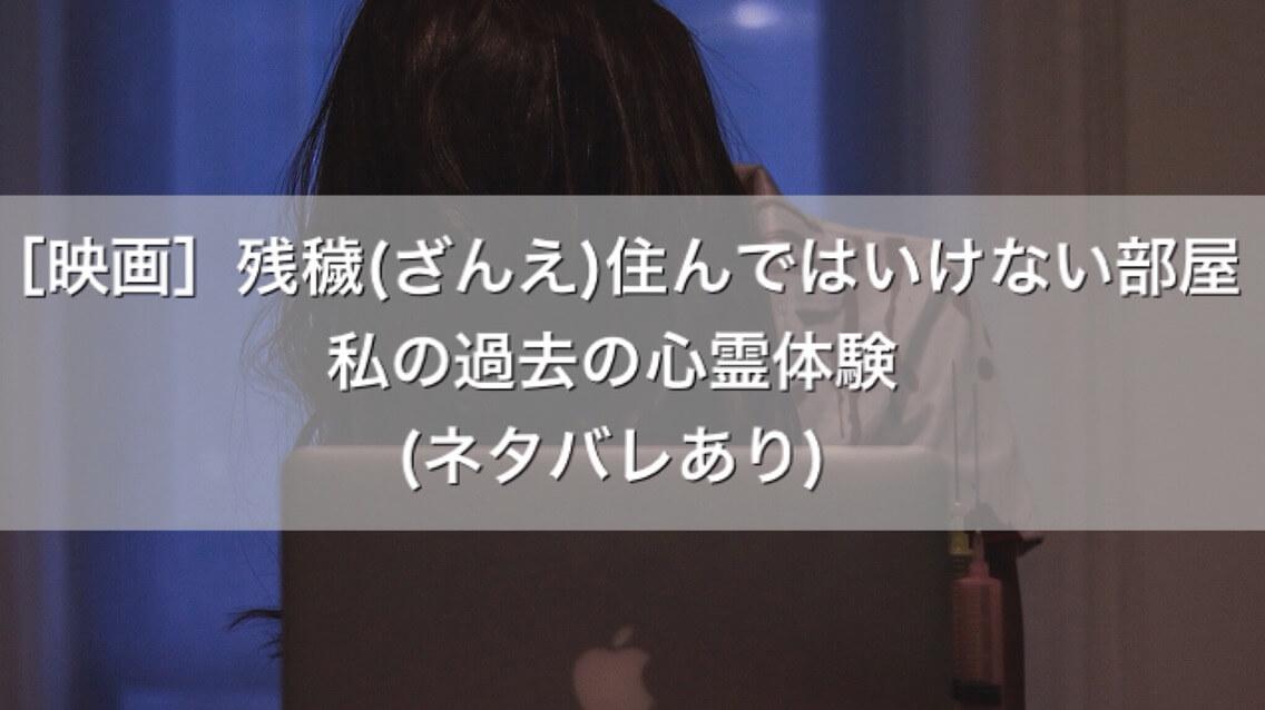 え 映画 ざん